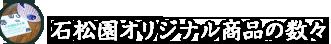 石松園オリジナル商品の数々